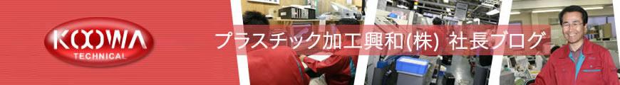 """社長ブログ 樹脂加工のコンビニ""""KOOWA"""""""