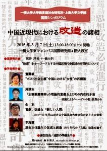 http://gensha.hit-u.ac.jp/news/20150307.pdf