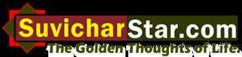 Suvichar Star | Gujarati Suvichar | Hindi Suvichar