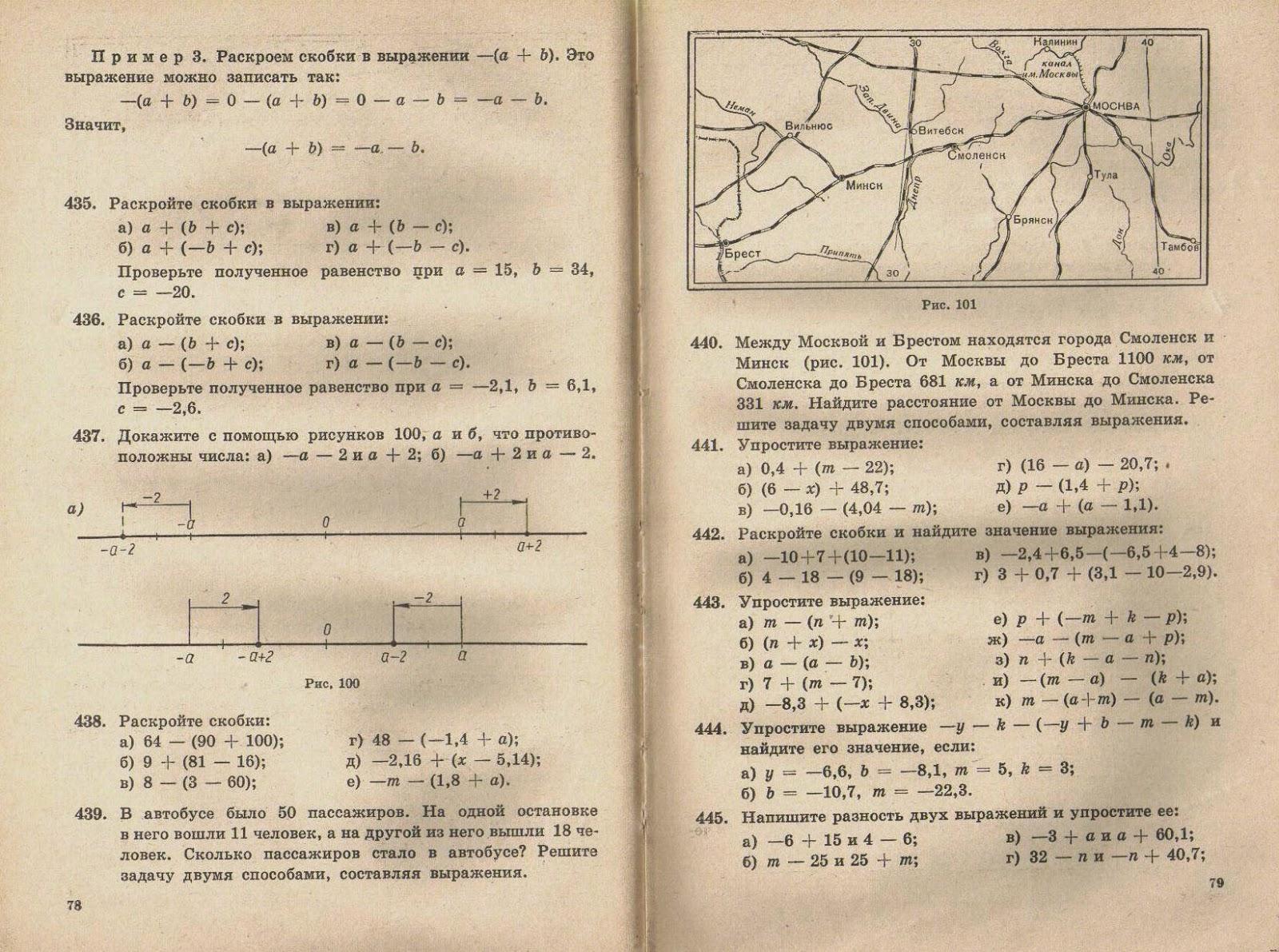 БЛОГ учителя математики Володимира Борисовича Алгебра та  ВИДЕО ПО ТЕМЕ СЛОЖЕНИЕ И ВЫЧИТАНИЕ ОТРИЦАТЕЛЬНЫХ ЧИСЕЛ