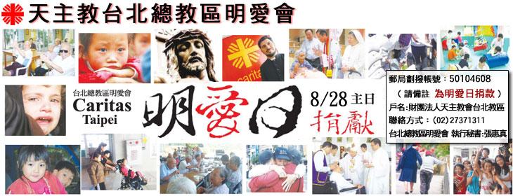 天主教台北總教區明愛會