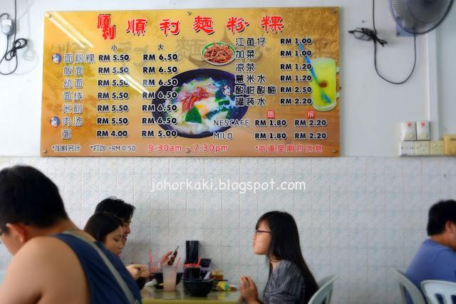 Yi-Bao-Mee-Hoon-Kueh-Pelangi-Mall-Johor-Bahru-顺利面粉粿