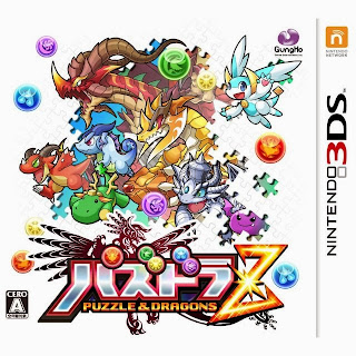 [3DS]Puzzle & Dragons Z [パズドラZ] 3DS (JPN)  Download