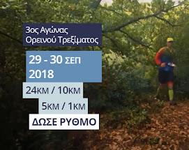 3ος Αγώνας Ορεινού Τρεξίματος Άνδρου