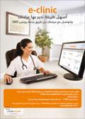 معe-clinic تقدر تنظم مواعيدك و تتواصل مع مرضاك عن طريق خدمه بيزنس SMS مع الاحتفاظ ببيانات و حالة كل مريض