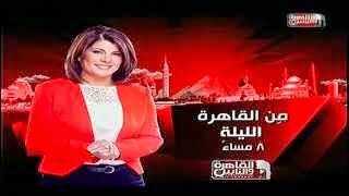 """برنامج """"من القاهرة"""" حلقة يوم الأحد 23-11-2014 البرنامج من تقديم """"أمانى الخياط"""" من قناة القاهرة و الناس - يوتيوب"""