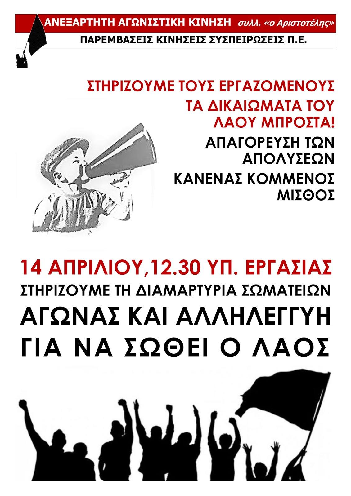 14 Απριλίου - Ημέρα δράσης σωματείων. Τα δικαιώματά μας δεν μπαίνουν σε καραντίνα