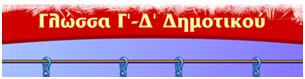 ΓΛΩΣΣΑ  Γ΄ -  Δ΄   ΔΗΜΟΤΙΚΟΥ