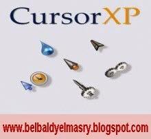 حمل احدث اصدار من برنامج CursorXP لتغيير شكل مؤشر الماوس الى اشكال رائعه برنامج مجانى بحجم 3 ميجا بايت