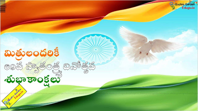 Independence day Greetings images wallpapers wishes in telugu 801