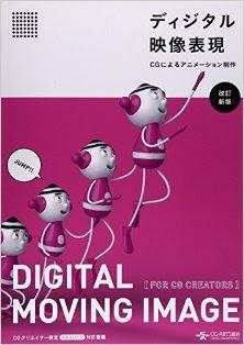ディジタル映像表現 -CGによるアニメーション制作-