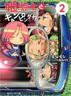 [三木なずな] 姫騎士とキャンピングカー 第01-02巻
