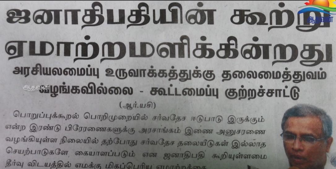 News paper in Sri Lanka : 28-09-2018