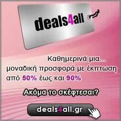 deals4all