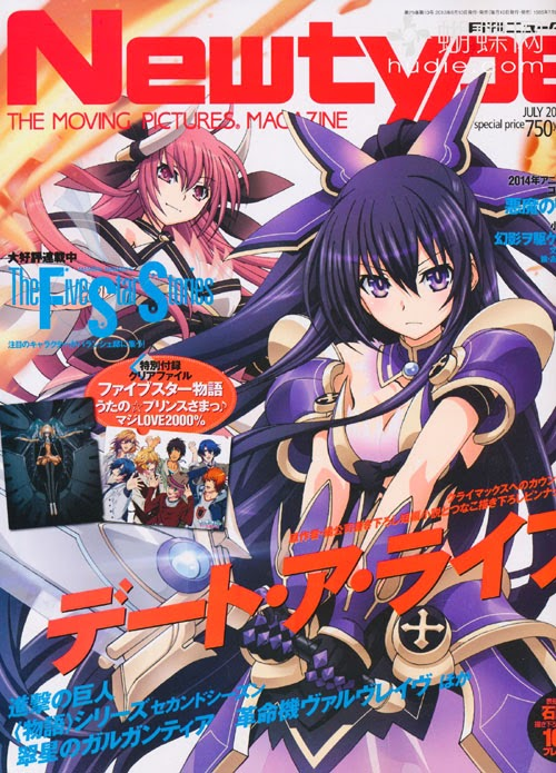 Newtype (ニュータイプ) July 2013 Date A Live デート・ア・ライブ