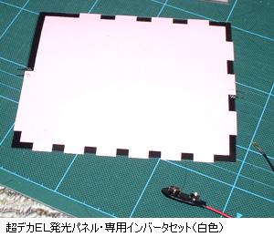 超デカEL発光パネル・専用インバータセット(白色)