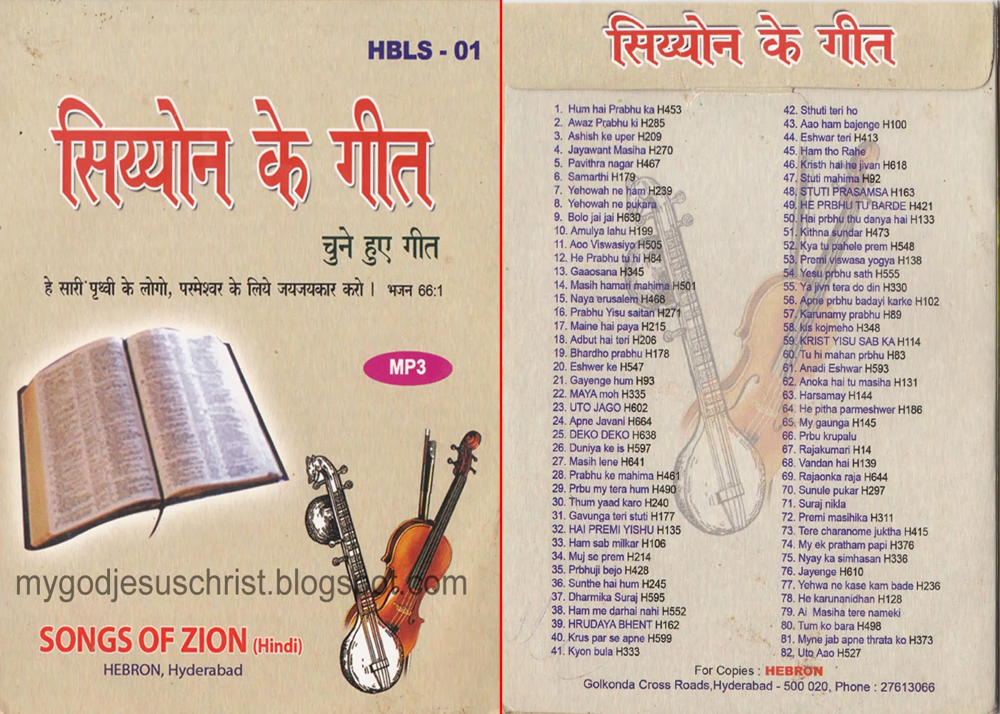 songs of zion hindi christian songs free download christian