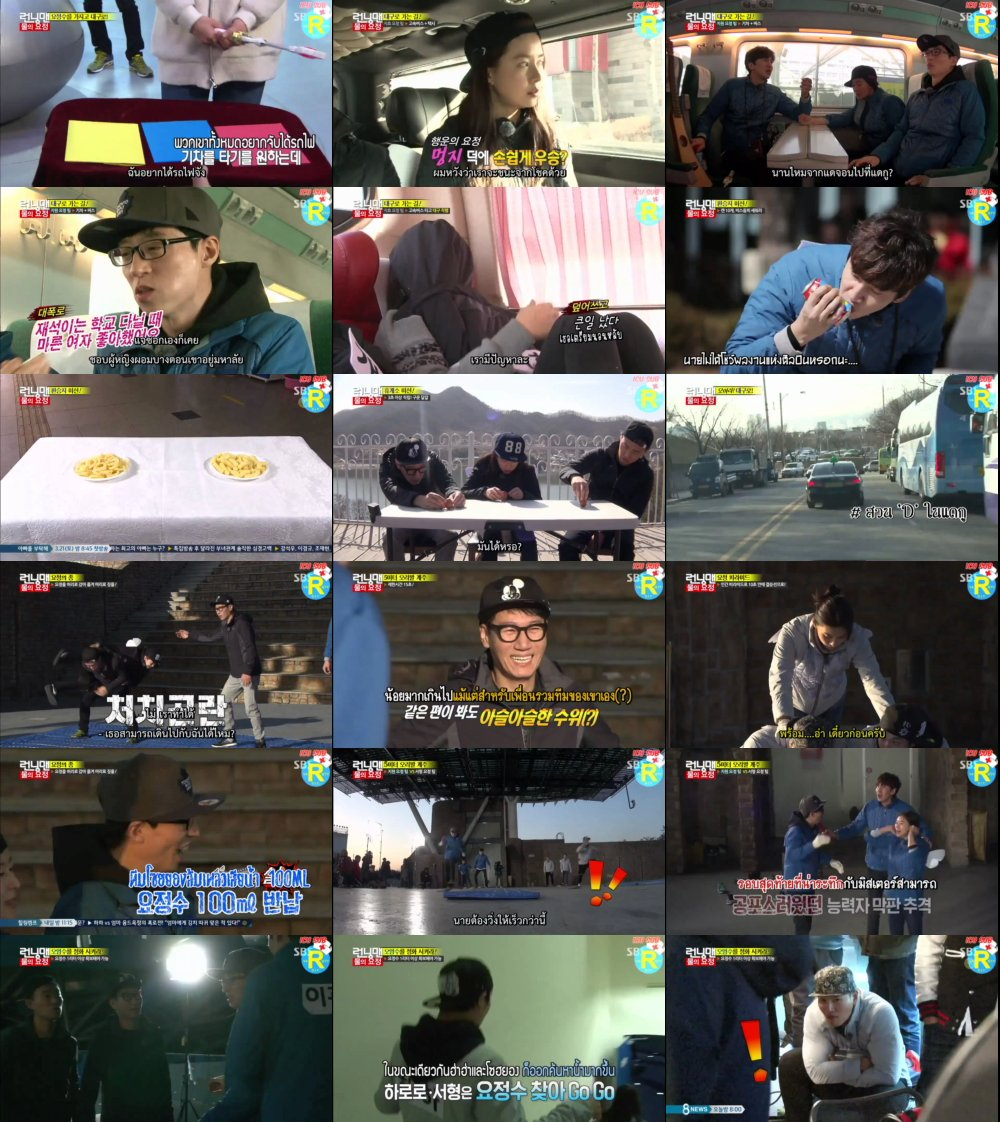 Runningman Sub Thai EP238