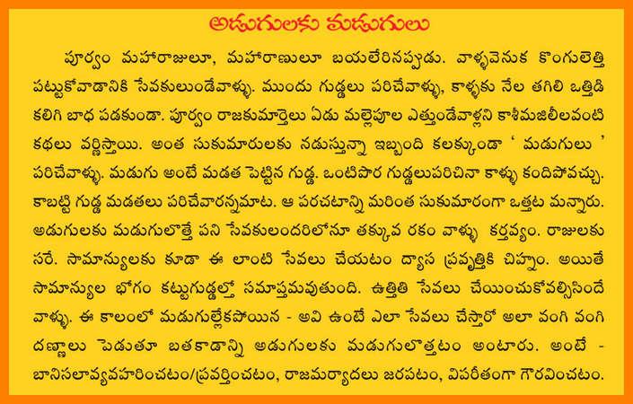 Chodavaramnet Adugulaku Madugulu Meaning In Telugu