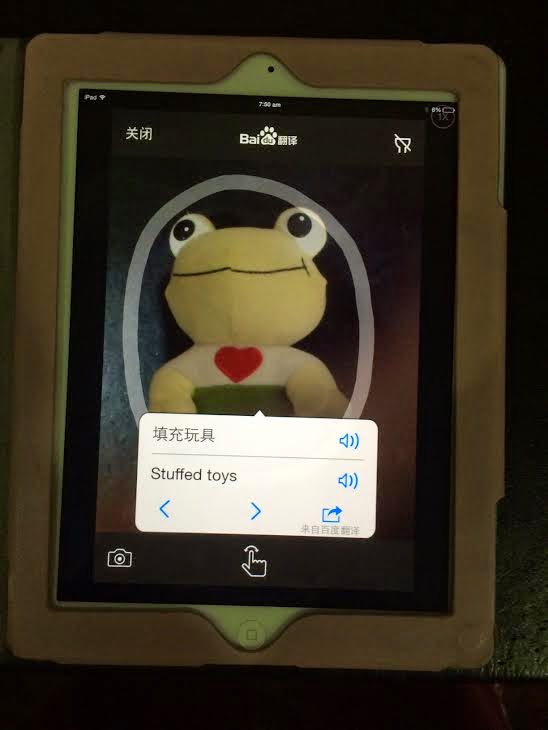 Baidu Translate App