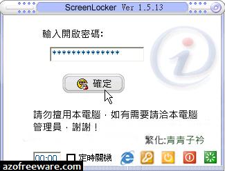 洛克螢幕鎖 ScreenLocker