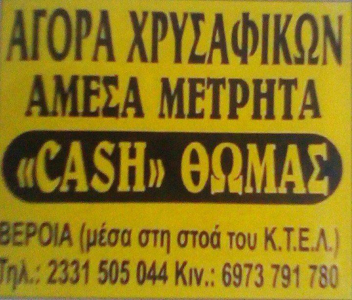 """CASH"" ΘΩΜΑΣ"