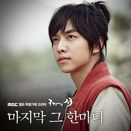 MV Lee Seung Gi 'Last Word' (OST Gu Family Book)