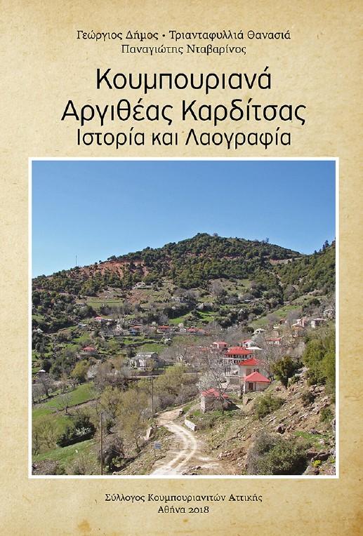 Κουμπουριανά Αργιθέας Καρδίτσας Ιστορία και Λαογραφία (PDF)