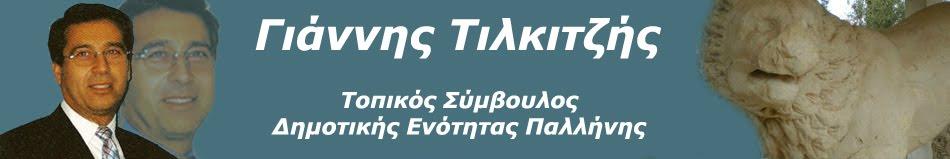 Γιάννης Τιλκιτζής προσωπικό ιστολόγιο