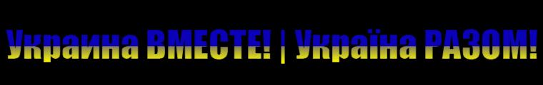 Украина ВМЕСТЕ! | Україна РАЗОМ!