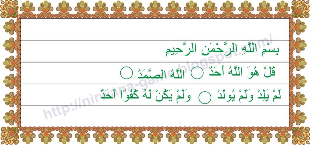 Vector Surat Al-Ikhlaas