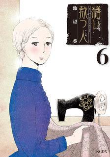 [池辺葵] 繕い裁つ人 第01-06巻