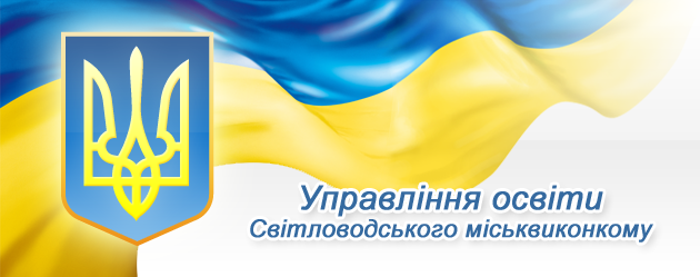 Управління освіти Світловодськго міськвиконкому