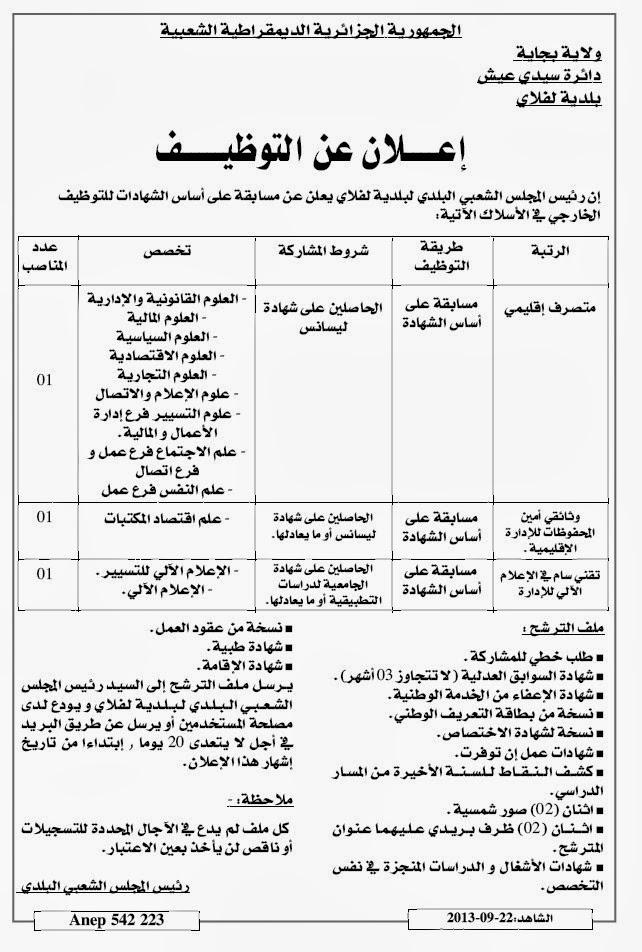 جديد مسابقات التوظيف في الجزائر - مسابقة توظيف ببلدية لفلاي ولاية بجاية سبتمبر 2013 Jd1qJ