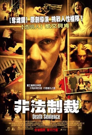 PhimHP.com-Poster-phim-An-tu-hinh-Death-Sentence-2007_02.jpg