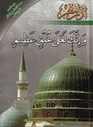 النهضة الإسلامية في سير أعلامها المعاصرين (6) مجلدات