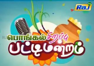 14-01-2014  Pongal Special Pattimandram