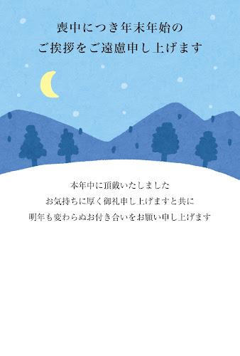 夜空と森と山のイラストの喪中はがきテンプレート