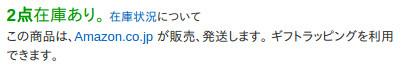 この商品は、Amazon.co.jp が販売、発送します。