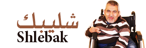 عبد السلام مصطفى شليبك