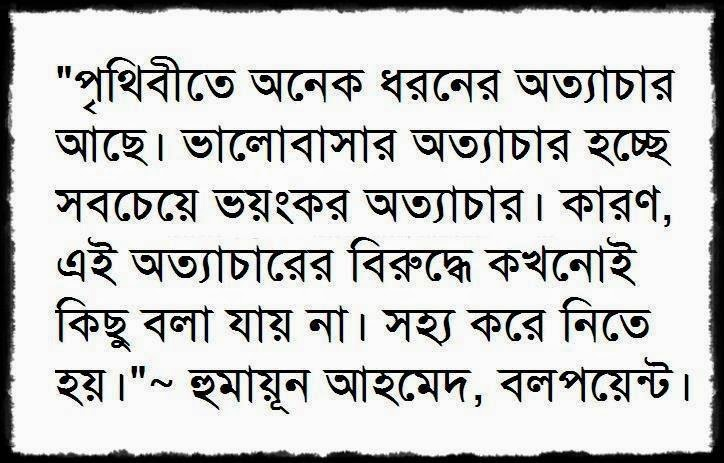 Humayun Ahmed Quote