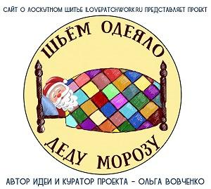Одеяло Деду Морозу