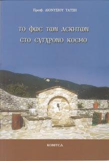ΒΙΒΛΙΑ ΚΑΙ ΑΡΘΡΑ π.ΔΙΟΝΥΣΙΟΥ ΤΑΤΣΗ