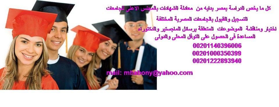 الدراسات العليا بمصر (الطلبة الموفدين)