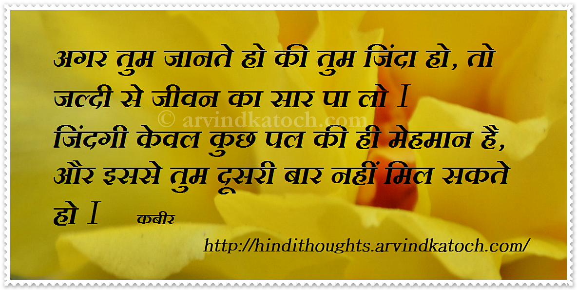Life Is A Short Guest Hindi Thought By Kabir ज दग क वल