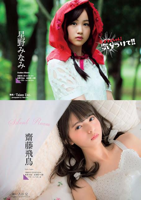 Nogizaka46 乃木坂46 Weekly Playboy No 39-40 2015 Images 7