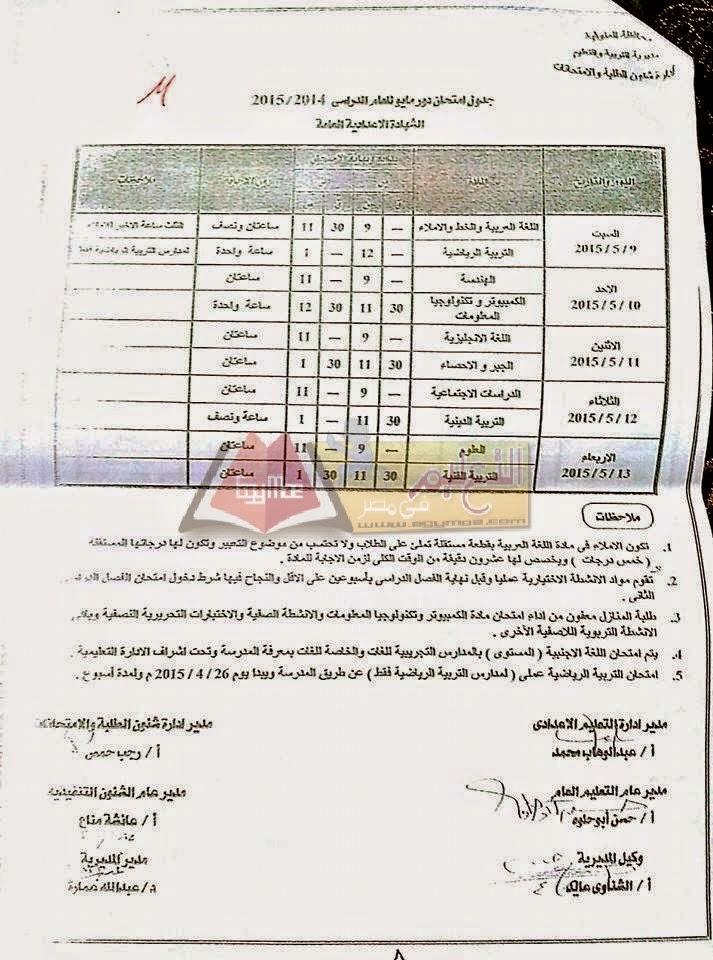 جداول امتحانات محافظة المنوفية أخر العام2015 كل الفرق 84.jpg