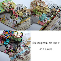 3 конфетки от Юли    07.01.12 - одна из них-моя!!!