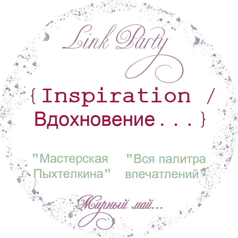 http://www.paletteofimpression.ru/2015/05/link-party-inspiration-mirniy-may.html