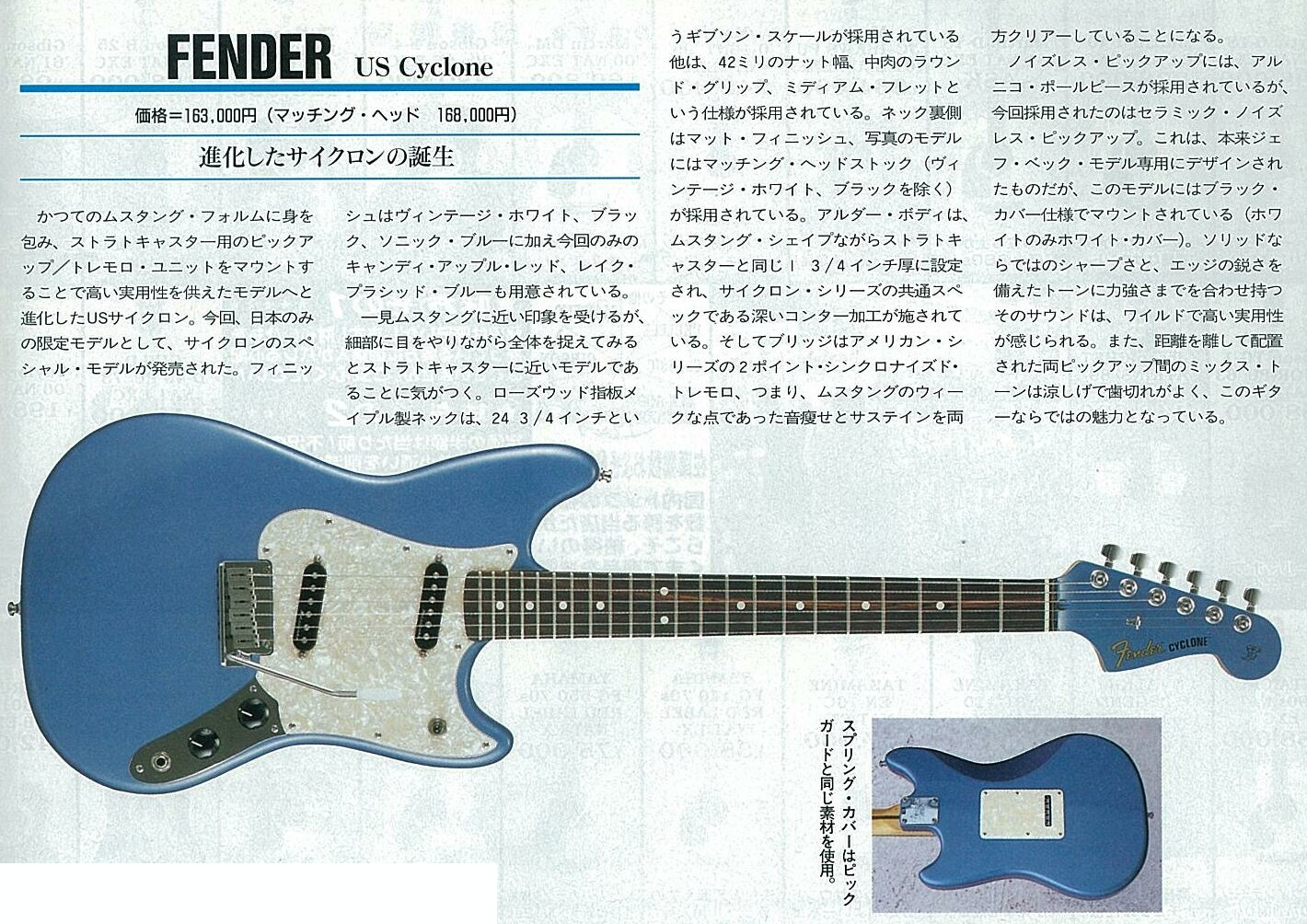 Vintage House Of Guitars FENDER